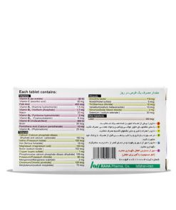 قرص مکمل مولتی ویتامین و مینرال سنتوم رها 60 عددی