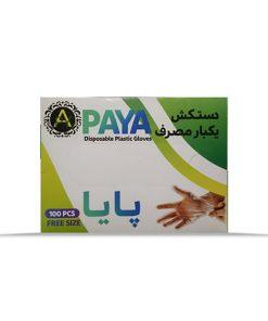 دستکش یک بار مصرف پایا در بسته بندی 100 عددی