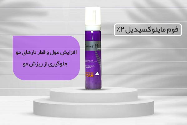 فوم ماینوکسیدیل مناسب برای درمان ریزش مو