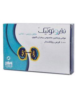 مولتی ویتامین نفروتونیک زهراوی مخصوص بیماران کلیوی